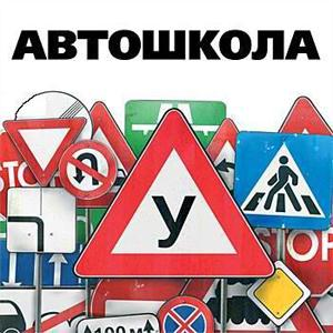Автошколы Путятино