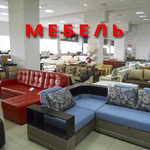 Магазины мебели Путятино