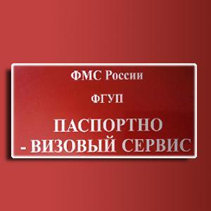 Паспортно-визовые службы Путятино