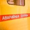 Аварийные службы в Путятино