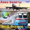 Авиа- и ж/д билеты в Путятино