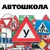 Автошколы в Путятино