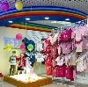 Детские магазины в Путятино