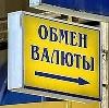 Обмен валют в Путятино