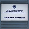 Отделения полиции в Путятино