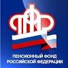 Пенсионные фонды в Путятино