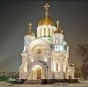 Религиозные учреждения в Путятино