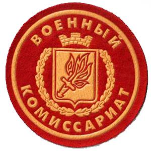 Военкоматы, комиссариаты Путятино